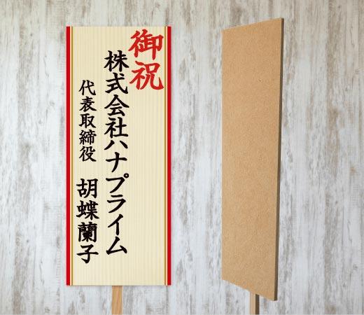 立て札(木目調/お祝い用)