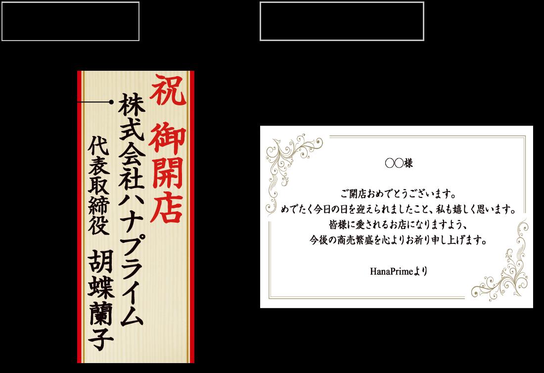 立て札 | メッセージカード